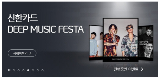 신한카드, 9월 7일 `딥 뮤직 페스타` 공연 열어